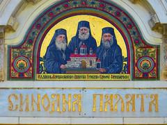 drei onkel in schwarz   c/sofia   1606 (feliksbln) Tags: sofia kirche iglesia church religious painting religises gemlde cuadro religioso