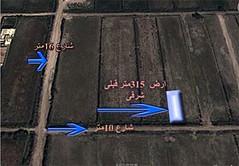 ارض للبيع بالاسكندرية 315 متر (2) (sandy sola) Tags: ارض ارضللبيع ارضبالاسكندرية شركةشمسالاسكندرية
