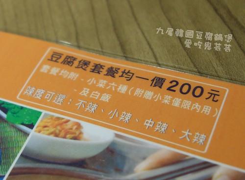 九尾豆腐煲_007.jpg