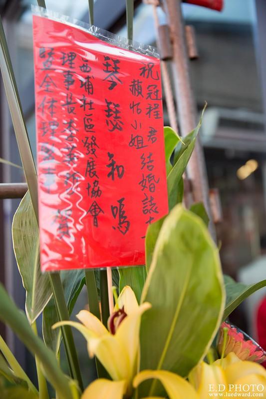 冠程&赬怡 訂婚精選-0083