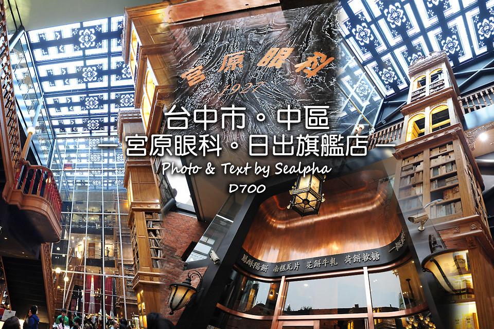 台中 宮原眼科-日出旗艦店