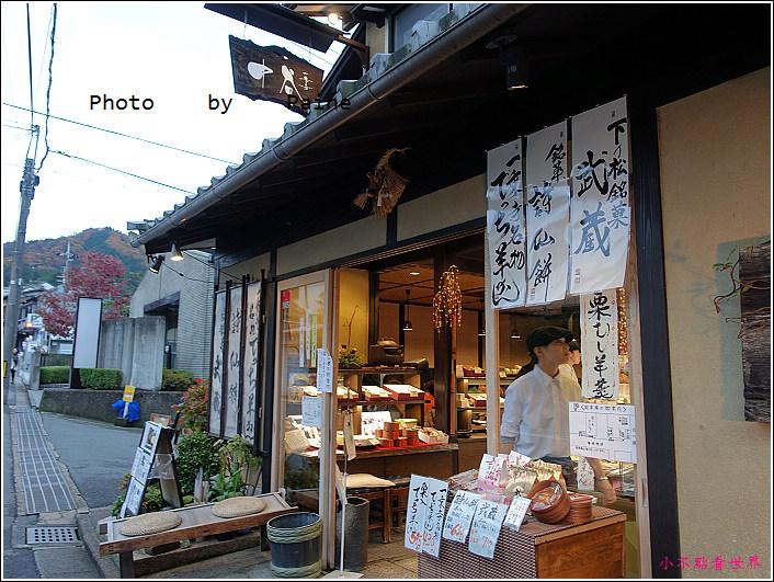 京都 中谷甜點 (2).JPG