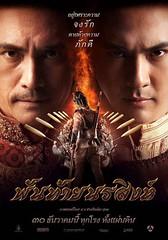 [HD] พันท้ายนรสิงห์ Panthai Norasing (2015)