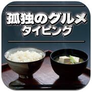 kodokunogurume_typing