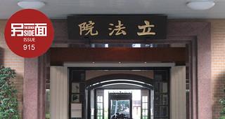 """台湾政府纠办""""王金平关说""""涉嫌违法"""