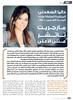 مجلة 7 ايام حوار المهندسه داليا السعدني (داليا السعدني) Tags: magazine egypt 7 days interiordesign أيام أيوب ياسر مجلة مجلة7ايام دالياالسعدني