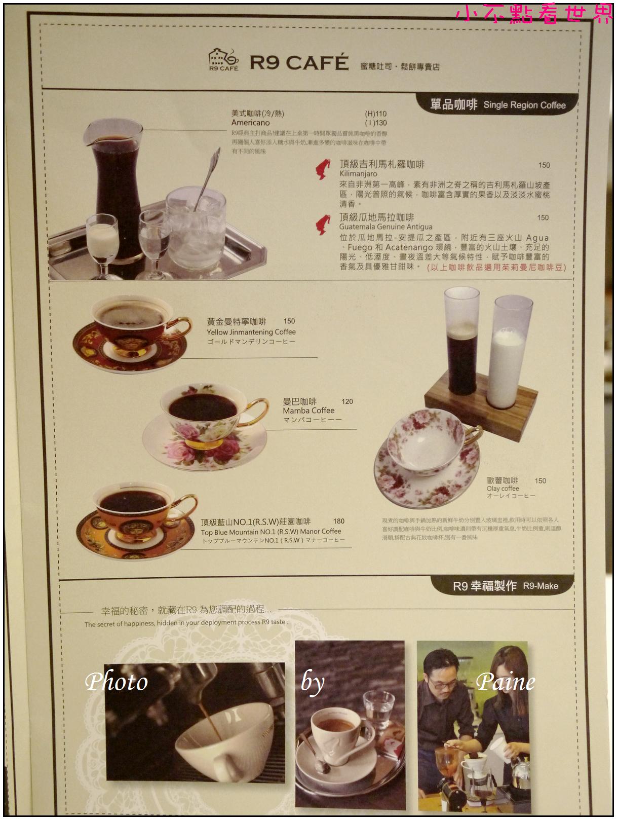 桃園R9 CAFE (14).JPG