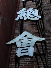 Signs of China (failing_angel) Tags: usa newyork chinatown manhattan ussa 300515