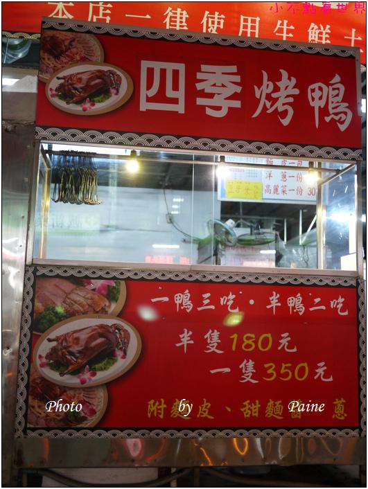 中壢四季烤鴨 (1).JPG