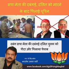 Insisting that humble people of UP BJP government in UP 1 time Sopakr Look !! (spsinghbaghel) Tags: up for election sp join leaders vote singh pradesh bjp uttar 2017 baghel