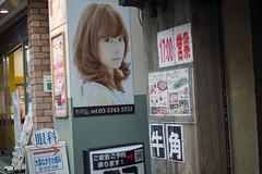 She loves me, yeah, yeah, yeah? (kasa51) Tags: woman sign japan poster tokyo
