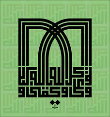 Wakafa Billahi wakila (Jamal Muhsin) Tags: blue light shadow red black green art lines dark square circles name calligraphy script islamic jamal rectangles quranic islamiccalligraphy kufic muhsin kufi ayat