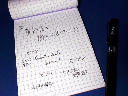 日経アソシエ201311_6