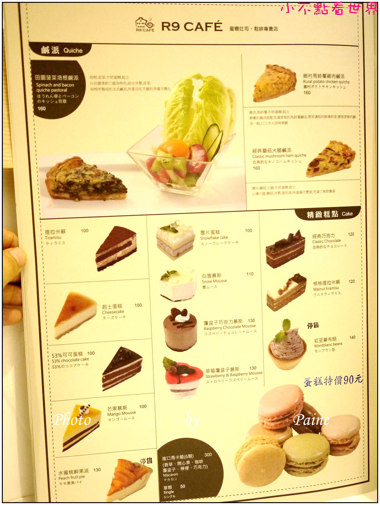 桃園R9 CAFE (21).JPG