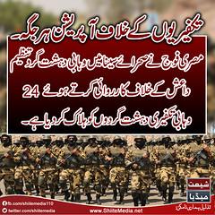 24        (ShiiteMedia) Tags: pakistan 24 shiite        shianews       shiagenocide shiakilling   shiitemedia shiapakistan mediashiitenews          shia