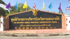 The Southern Border Provinces Administrative Center ศอ.บต.