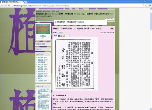 對祖父「三好茶苦來山人」的回憶(中譯)22〔後篇〕 - 植民世代【Colonial Generation】 - Yahoo!奇摩部落格 - Google Chrome 20131017