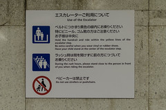 Howto (nicola.albertini) Tags: travel sign japan warning underground japanese metro howto instructions