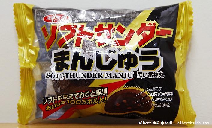有樂製果.黑雷神丸巧克力饅頭