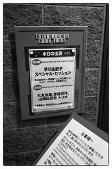 Otomo Yoshihide/Yasuhiro Yoshigashi/Hiroshi Yamazaki @ Shinjuku Pit Inn, Tokyo, 27th April 2016 (fabiolug) Tags: leica blackandwhite bw music monochrome sign wall 35mm drums tokyo blackwhite concert shinjuku guitar live board gig livemusic performance entrance rangefinder summicron improvisation trio pitinn improv monochrom biancoenero electricguitar leica35mm leicam 35mmsummicronasph otomoyoshihide leicasummicron summicron35mmf2asph  35mmf2summicronasph summicronm35mmf2asph mmonochrom leicammonochrom leicamonochrom shinjukupitinn yasuhiroyoshigashi hiroshiyamazaki
