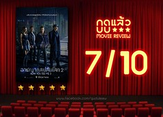 อาชญากลปล้นโลก 2 / Now You See Me 2 review