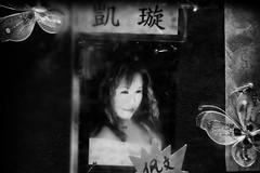 . (K_iwi) Tags: china hongkong karaoke kowloon yaumatei