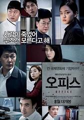 Office (2015) สำนักงานเดือด เงื่อนฆาตรกรรม