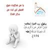 6 (ar.islamkingdom) Tags: الله ، مكان القلب الايمان مكتبة أسماء المؤمنين اسماء بالله، الحسنى، الكتب، اسماءالله