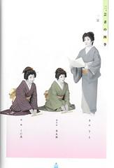 Azuma Odori 2007 003 (cdowney086) Tags: azumaodori shinbashi   geiko geisha   kunie eitar saki