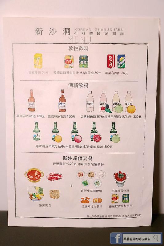 東區韓式料理 新沙洞韓國涮涮鍋026