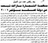 منظمة التجارة مازالت تبحث عن دولة لعقد مؤتمر 2001 (أرشيف مركز معلومات الأمانة ) Tags: مصر دولة الدولية منظمة البحث عد التجارة لاستضافة المنظمة 2yxytdixinmf2ybyunmf2kkg2kfzhniq2kzyp9ix2kkg2kfzhniv2yjzhnmk 2kkglsdyp9me2kjyrdirini57w