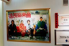 P1140637.jpg (Nico XXX) Tags: japan tokyo odaiba  fujitv