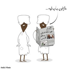 wazir almalia alqatari (khalid Albaih) Tags: khalid albaih cartoons khartoon freedom speech press political             refugees welcome isis is islamic belgam make america great again madonna iraq syria sudan yemen listen gob