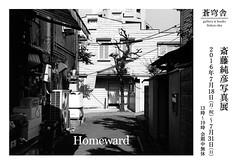 DM (saito yoshihiko) Tags: bw japan tokyo alley shinjuku alleyway tmax400 tmy 80mm photoexhibition mamiya7