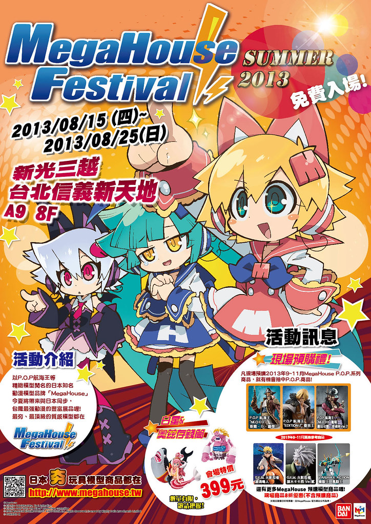 MegaHouse Festival Summer 2013