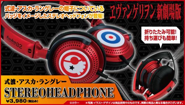 新世紀福音戰士劇場版Q 明日香特別式樣立體耳機推出!