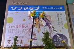 20135  akihabara akiba (PhotoAkiba) Tags: japan advertising tokyo mainstreet   akihabara nightview akiba underconstruction  madoka electrictown        hatsunemiku