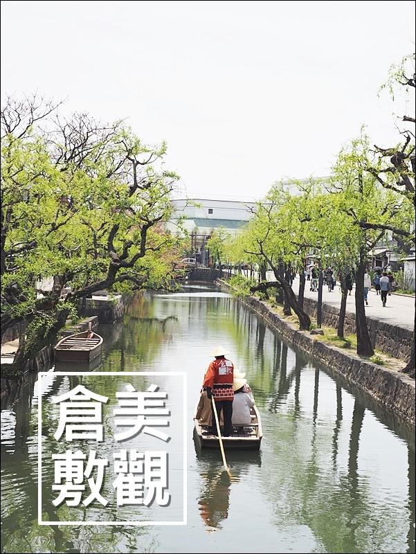 日本中國地方自由行