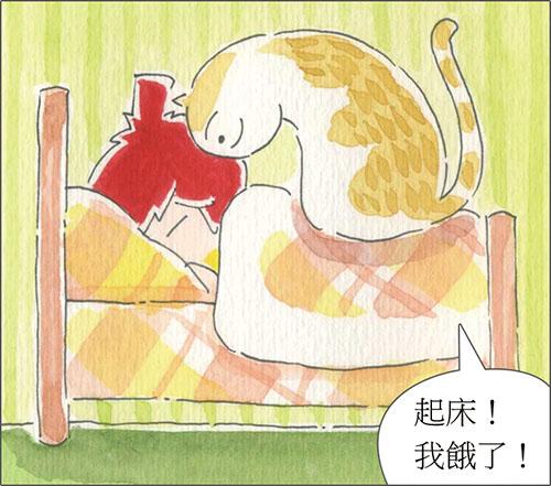 家裡來了一隻貓 僕人起床 Part II