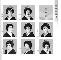 Azuma Odori 2007 012 (cdowney086) Tags: azumaodori shinbashi   geiko geisha   katsuyo  fumi  tami  saki  shizuka  kko  fuku  yasuyo