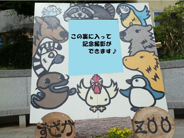 記念撮影用の看板♪|須坂市動物園