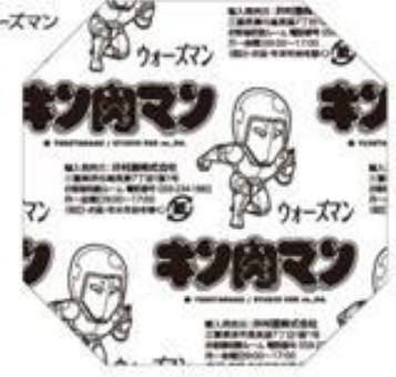 """熱血格鬥漫畫""""金肉人""""人氣角色「戰爭人」肉包登場!~"""