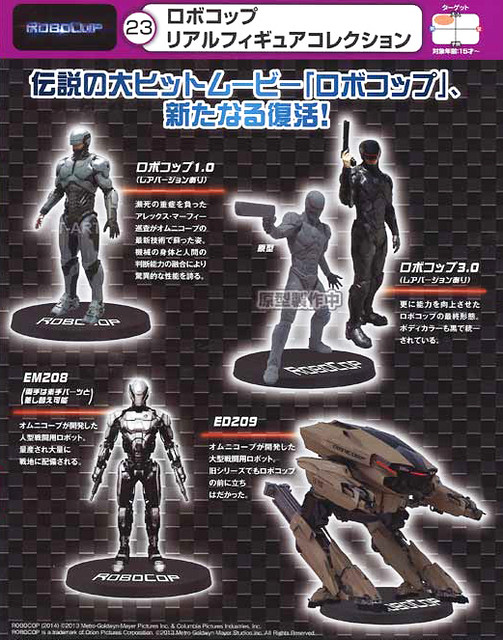 ROBOCOP  Real Figure Collection 機器戰警 轉蛋