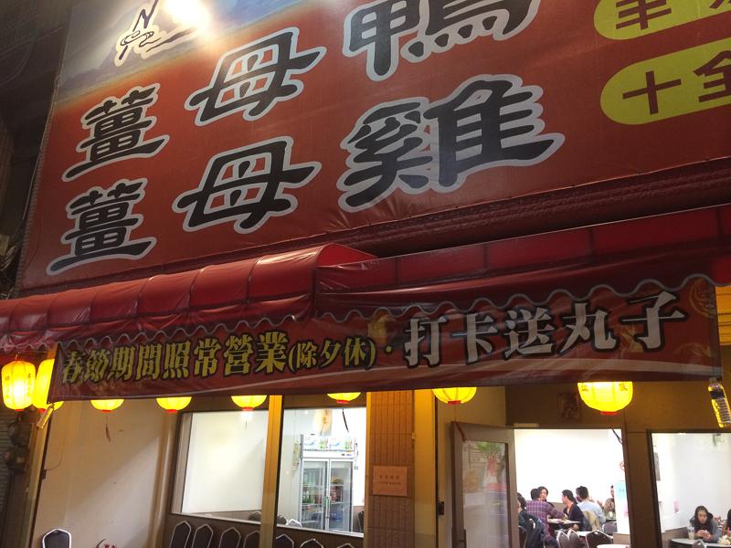 20140118 山中傳奇薑母鴨