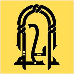 ijat-01 (REKA KUFI) Tags: calligraphy jawi khat fatimid kufi fatimi