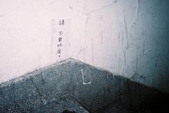 () Tags: film wall stairs fuji taiwan announcement caution t5 fujifilm taipei t3 800 yashica t2 t4 fujicolor footpace