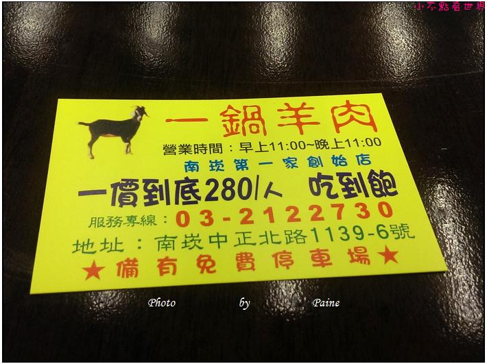 桃園一鍋羊肉吃到飽 (17).jpg