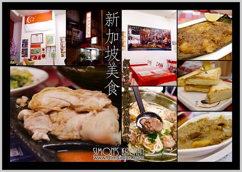 新加坡美食00