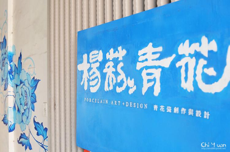 鶯歌楊莉莉青花03.jpg