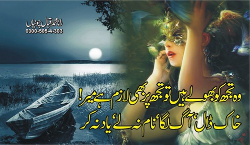 Urdu Punjabi Poetry اردو پنجابی شاعری - a photo on Flickriver